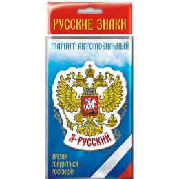 """Магнит """"Герб России"""""""