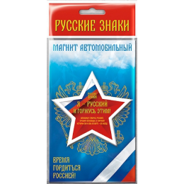 "Магнит ""Красная звезда"""