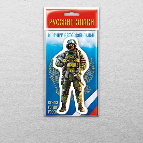 """Магнит """"Русский солдат"""""""