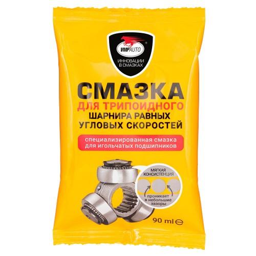 "Смазка для трипоидных ШРУСов ""VMPAUTO""  ( 90 гр / стик-пакет)"