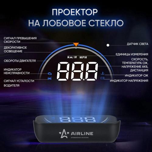 Дисплей проекционный Airline ALAA003 HUD, проектор скорости на лобовое стекло