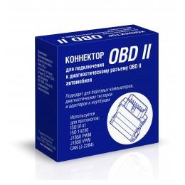 Коннектор OBD II ( корпус из пластика )