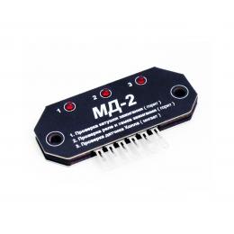 Мгновенная диагностика МД-2