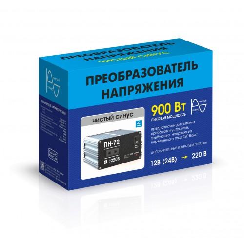 Преобразователь напряжения Вымпел ПН-72 (12→220 В, 900 Вт, чистый синус)