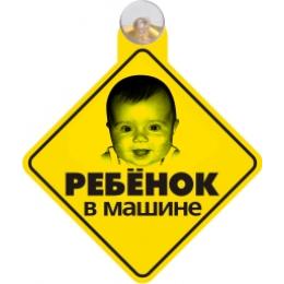 """Знак """"Ребёнок в машине"""""""