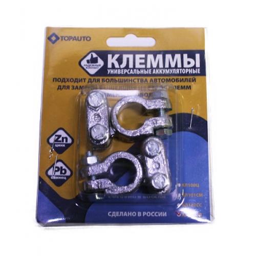 Клеммы универсальные аккумуляторные КЛ103СБ