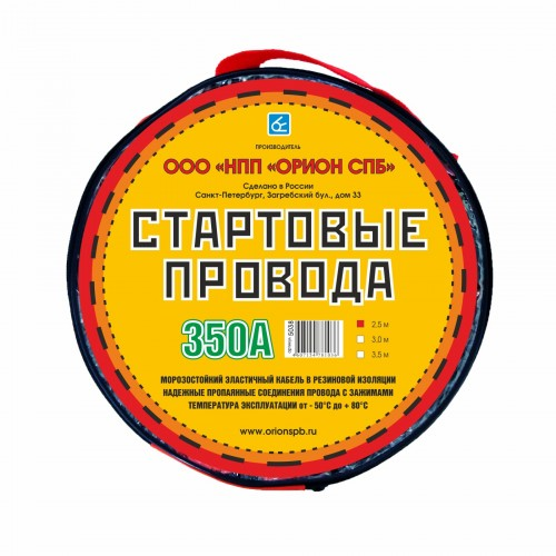 """Стартовые провода производства ООО """"НПП """"Орион СПБ""""-350А"""