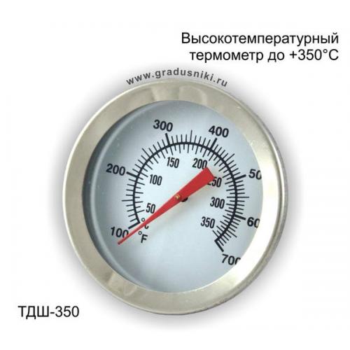 Высокотемпературный термометр ТДШ-350