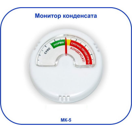 Монитор конденсата МК-5