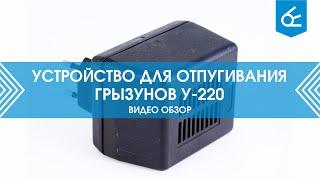 Отпугиватель грызунов У-220