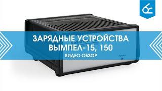 Обзор Вымпел-150 и Вымпел-15