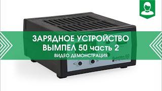 Зарядное устройство Вымпел-50 (ооо НПП Орион) 2 часть