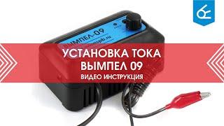 Установка тока в Вымпел-09