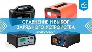 Сравнение и выбор зарядного устройства