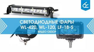 Светодиодные фары Вымпел WL-420, LF-18-S, WL-120