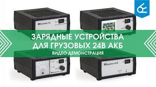 Зарядные устройства для грузовиков