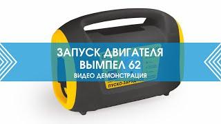 Использование Вымпел - 62 в реальных условиях