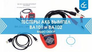 обзор тестеров АКБ Вымпел BA101 и BA102