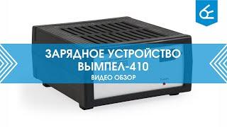 Обзор ЗУ Вымпел-410