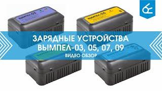 Сравнительный обзор ЗУ Вымпел-03, 05, 07, 09
