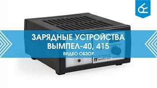 Обзор Вымпел-40 и Вымпел-415