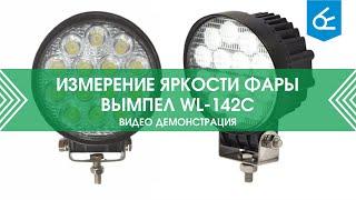 Измерение яркости WL-142C