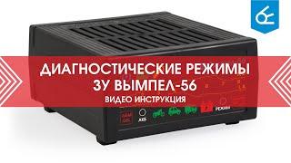Тест АКБ, стартера, генератора на Вымпел-56