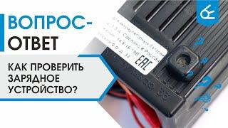 Как проверить зарядное устройство?