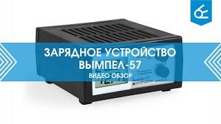 Зарядное устройство Вымпел-57 (видео обзор)