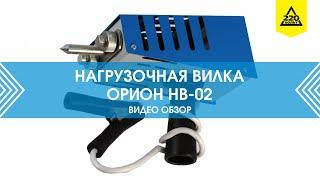 """Видео обзор от магазина """"220 Вольт"""""""