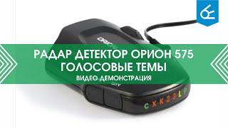 Видеоролик - Радар-детектор Вымпел-575