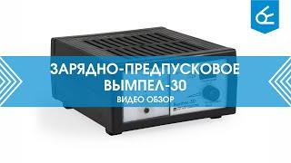 Обзор ЗУ Вымпел-30