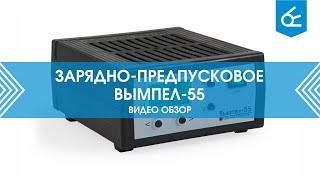 Обзор ЗУ Вымпел-55
